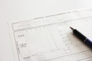 年末調整の際に必要な保険料控除申告書とは?