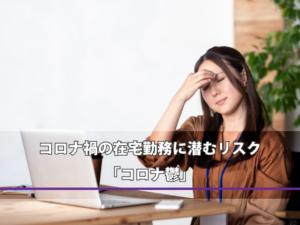 コロナ禍の在宅勤務に潜むリスク「コロナ鬱」